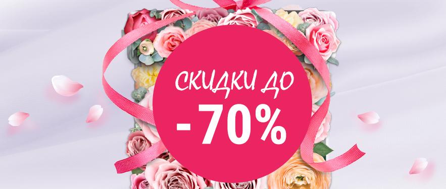 СКИДКИ от -8% до -70%!